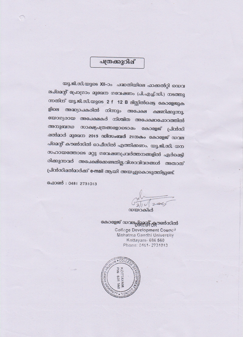 College Development Council Mg University Mg University